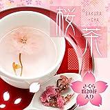 国産 桜茶(40g)(約20花入)/国産さくらの塩漬け さくら茶 お祝い茶 桜漬け 結納 顔合わせ 結婚式 慶事//