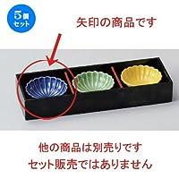 5個セット ルリ菊型平珍味 [ 6.8 x 2.8cm 47g ] 【 珍味 】 【 料亭 旅館 和食器 飲食店 業務用 】