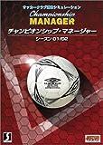 チャンピオンシップ・マネージャー シーズン01/02 廉価版