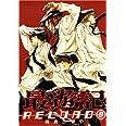 最遊記RELOAD (8) (ZERO-SUMコミックス)