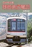 日本の私鉄 東京急行電鉄 -