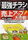 「最強チラシ」のつくり方と売上アップ大作戦! (DO BOOKS)