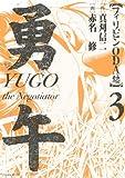 勇午 フィリピンODA編(3) (イブニングコミックス)