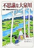 不思議な大泉川 (絵本伊那谷ものがたり)