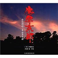 魔界京都―安倍晴明と平安京奇譚 (Suiko books (131))