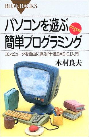 パソコンを遊ぶ簡単プログラミング―コンピュータを自由に操る「十進BASIC」入門 CD-ROM付 (ブルーバックス)の詳細を見る