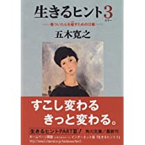 五木 寛之著 『生きるヒント』文庫版セット