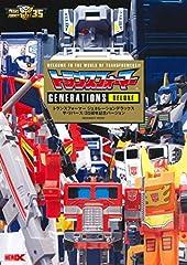 トランスフォーマージェネレーション デラックス ザ・リバース:35周年記念バージョン