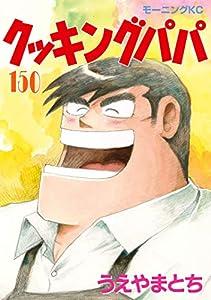 クッキングパパ(150) (モーニングコミックス)