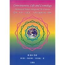 意識・生命・宇宙論―人間と森羅万象の調和