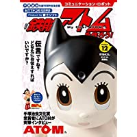 コミュニケーション・ロボット 週刊 鉄腕アトムを作ろう!  2017年 12号 7月18日号【雑誌】