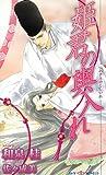 姫君の輿入れ / 和泉 桂 のシリーズ情報を見る