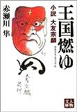 王国燃ゆ―小説大友宗麟 (人物文庫)