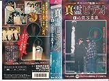 真霊ビデオ(1)「心霊写真集」 [VHS]