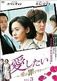 愛したい ~愛は罪ですか~ DVD-BOX3