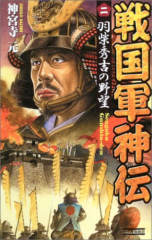 戦国軍神伝〈2〉羽柴秀吉の野望 (歴史群像新書)