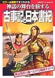 神話の舞台を旅する 古事記と日本書記 神話発祥の地へ行ける地図ガイドつき(主婦の友ベストBOOKS)