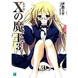Xの魔王 3 (MF文庫J)