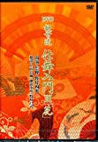 観世流仕舞入門DVD3「花」 (<DVD>)