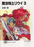 魔法戦士リウイ〈3〉 (富士見ファンタジア文庫)