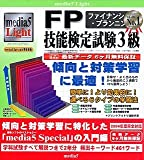 media5 Light ファイナンシャル・プランニング技能検定試験3級