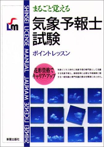 まるごと覚える気象予報士試験 ポイントレッスン (SHINSEI LICENSE MANUAL)の詳細を見る