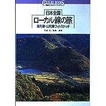 日本全国ローカル線の旅―海列車・山列車フォトスケッチ (講談社カルチャーブックス)
