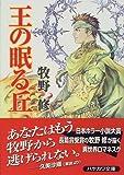 王の眠る丘 (ハヤカワ文庫JA)