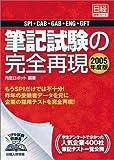 筆記試験の完全再現〈2005年度版〉―SPI・CAB・GAB・ENG・GFT (日経就職シリーズ)