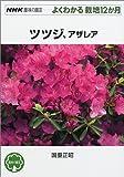ツツジ、アザレア (NHK趣味の園芸 よくわかる栽培12か月)