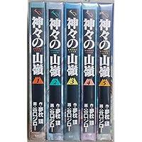 神々の山嶺(いただき) コミック 1-5巻セット (BUSINESS JUMP愛蔵版)