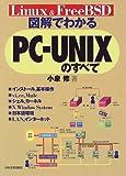 図解でわかるPC‐UNIXのすべて