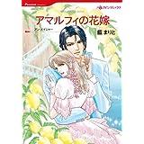 アマルフィの花嫁 (ハーレクインコミックス)