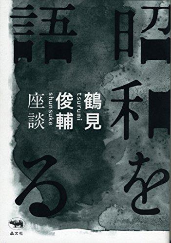 昭和を語る: 鶴見俊輔座談の詳細を見る