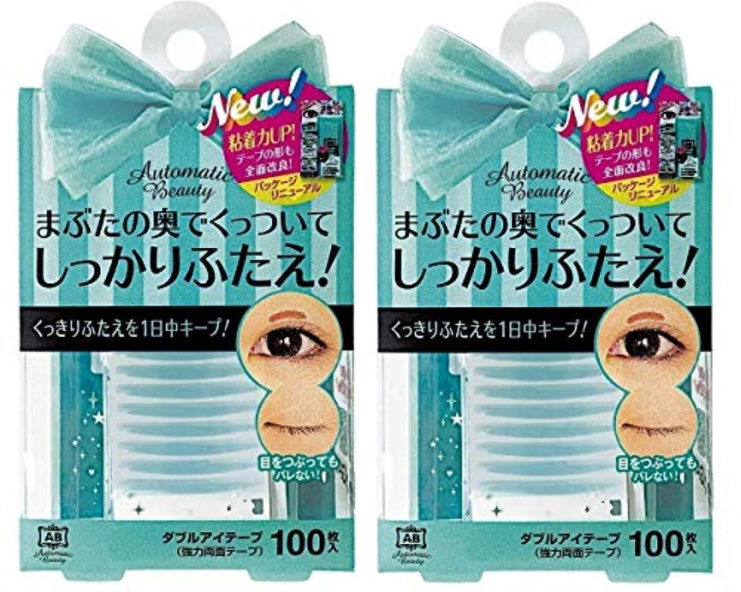 統合するベース礼拝Automatic Beauty(オートマティックビューティ) ダブルアイテープ 100枚 ×2個