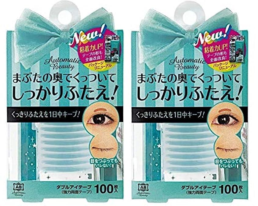 西パン視力Automatic Beauty(オートマティックビューティ) ダブルアイテープ 100枚 ×2個