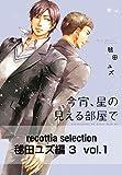 recottia selection 毬田ユズ編3 vol.1<recottia selection 毬田ユズ編3> (B's-LOVEY COMICS)