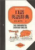 基本動詞・前置詞による口語英語辞典