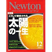 Newton (ニュートン) 2005年 12月号