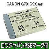 【日本規制検査済み】【輸入元ロワジャパンPSEマーク付】CANON キャノン PowerShot G7 X の NB-13L 互換 バッテリー【残量表示&純正充電器対応】【実容量高】 画像