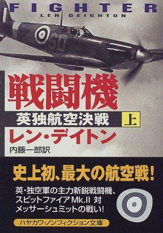 戦闘機―英独航空決戦〈上〉 (ハヤカワ文庫NF)の詳細を見る