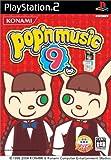 ポップンミュージック9