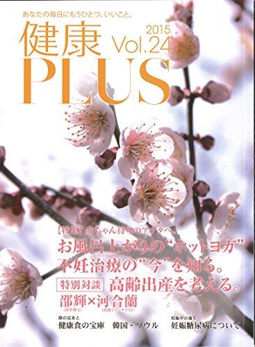 """健康PLUS Vol.24(2015)―あなたの毎日にもうひとつ、いいこと。 特集:お風呂上がりの""""ホットヨガ""""不妊治療の""""今""""を知る。"""