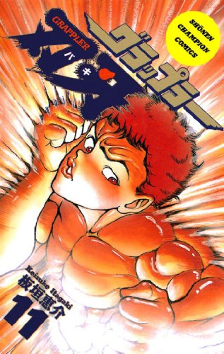 グラップラー刃牙 11 (少年チャンピオン・コミックス)