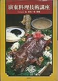 広東料理技術講座 (1981年)