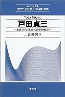 戸田貞三―家族研究・実証社会学の軌跡 (シリーズ世界の社会学・日本の社会学)
