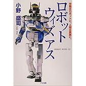 ロボット・ウィズ・アス―労働はロボットに、人間は貴族に。