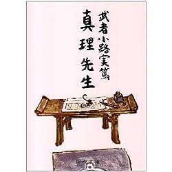 真理先生 (新潮文庫)