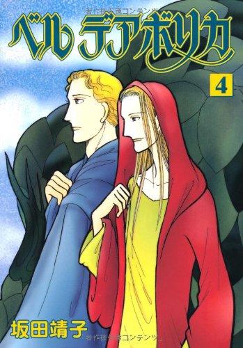 ベル デアボリカ 4 (あさひコミックス)の詳細を見る