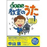 ユズリン教室のうたベストソング 1 CDブック (ベストソングCDブック)